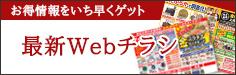 最新Webチラシ