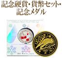 記念硬貨・貨幣セット・記念メダル