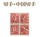 切手・中国切手