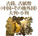古銭、古紙幣(中国・その他外国)・大判・小判