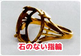 石のない指輪
