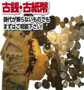 hinmoku-old_coin