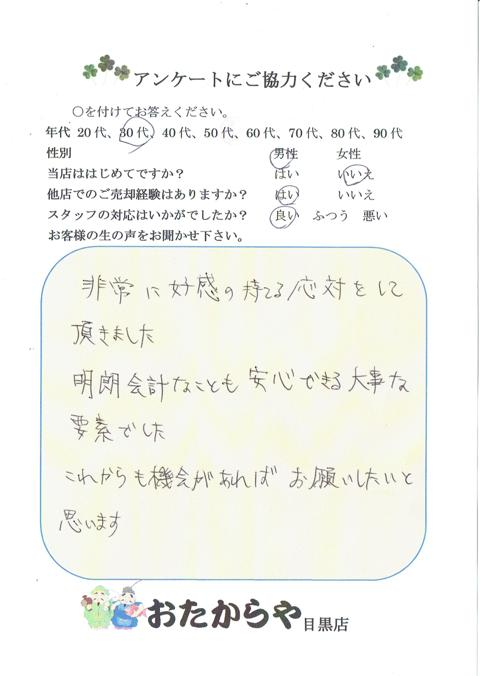 th_meguro_voice01
