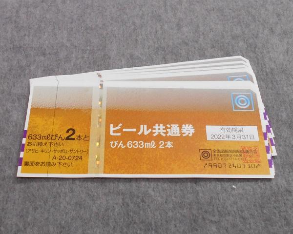 2016-3-10ビール共通券724円