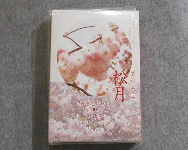 2016-3-12桜の通り抜け2007