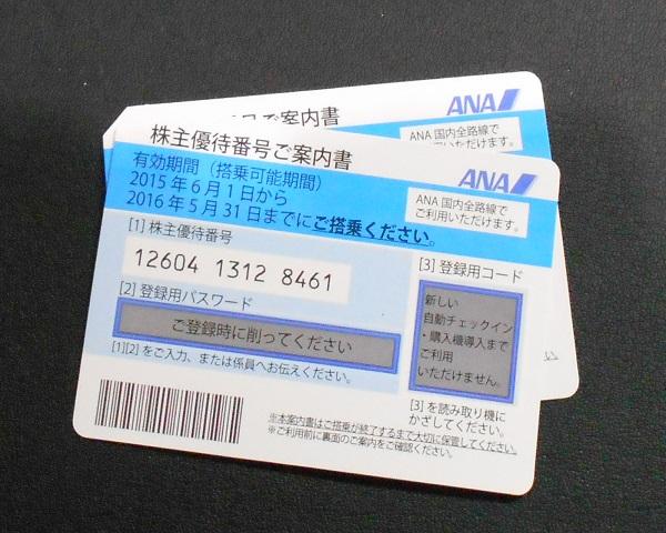 2016-4-25ANA株主優待券