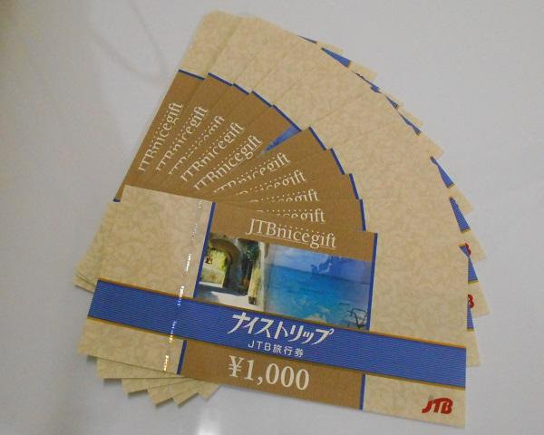 2016-4-20JTBナイストリップ(済)