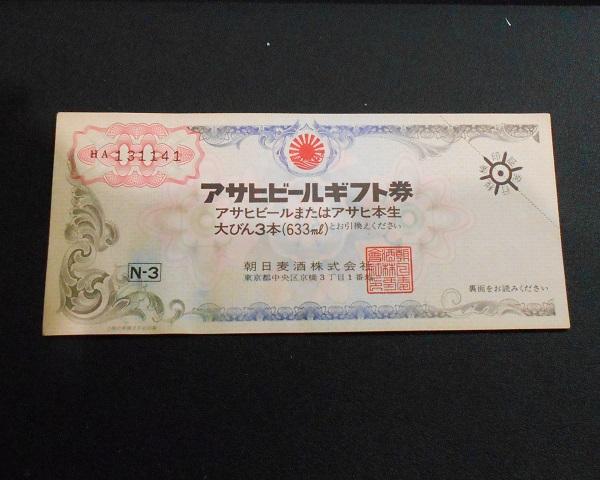 2016-5-19アサヒビールギフト券(済)