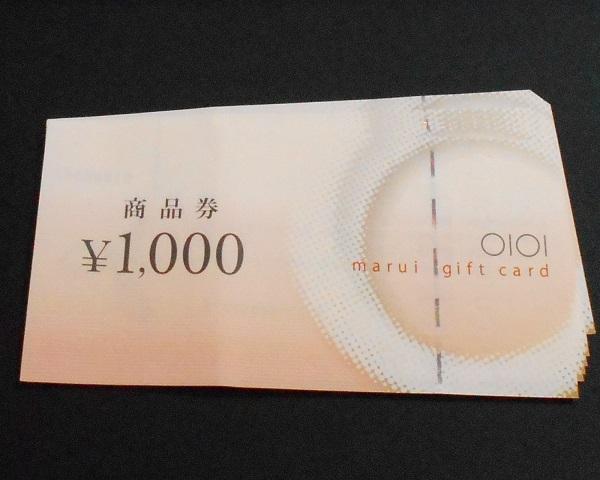 2016-5-6マルイ商品券(済)