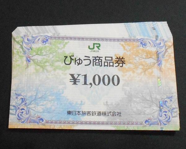 2016-5-14びゅう商品券