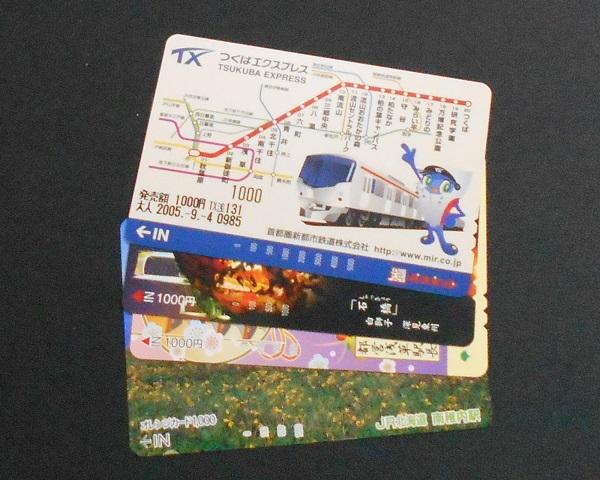 2016-5-10鉄道カード(済)