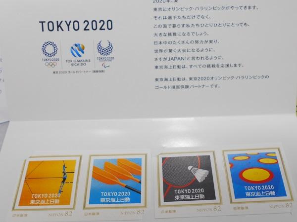 2016-12-3東京オリンピックパラリンピック記念東京海上日動オリジナルフレーム切手