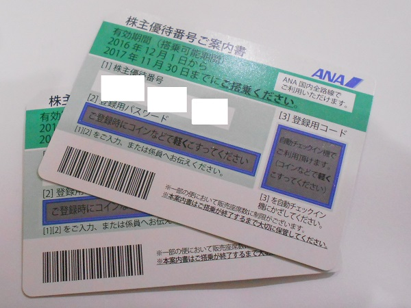 2017-6-22ANA株主優待