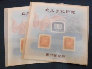 2016-9-22プレミア切手・立太子礼