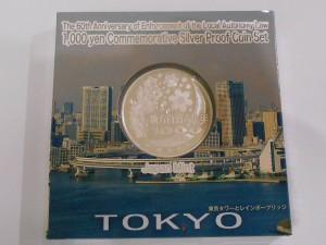 2017-9-20地方自治1000円カラーコイン(東京)②