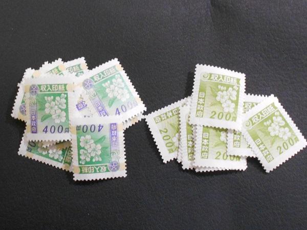 2017-11-5収入印紙