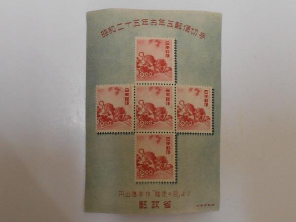2018-1-16昭和25年お年玉郵便切手(済)