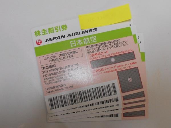 2018-2-5JAL株主優待券旧券(済)