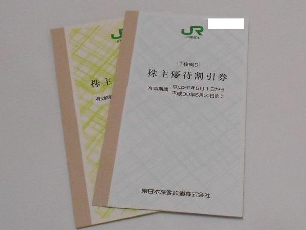 2018-3-12JR東日本株主割引優待券