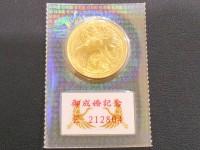 2016-11-29皇太子御成婚5万円金貨