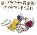金・プラチナ・貴金属・ダイヤモンド・宝石