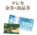 テレカ・金券・商品券