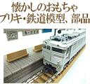 懐かしのおもちゃ<br>ブリキ・鉄道模型、部品